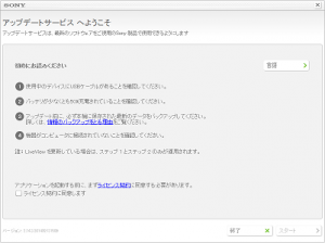 sony-update-service-1