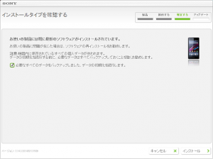 sony-update-service-3