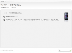 sony-update-service-4