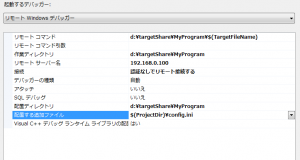 vs2012_remote_dbg_config