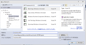vs2015rc-helloworldpi2-project