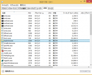 windows8_taskmgr