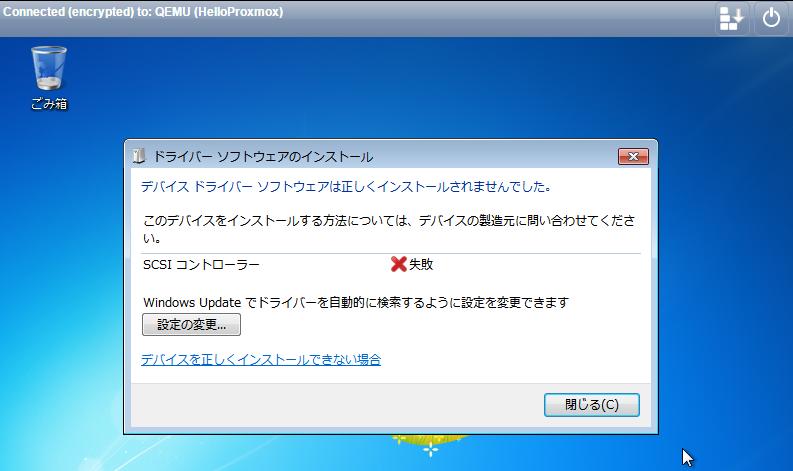 Windowsゲストに VirtIO インストール on Proxmox