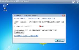 proxmox-win-virtio-network-4