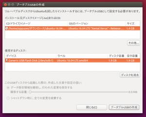 ubuntu-bootable-usb