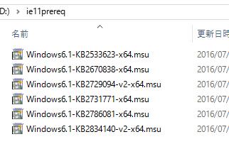 Windows7SP1 ディスクに ロールアップKB3125574 を統合する