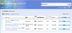 microsoft-update-catalog-2