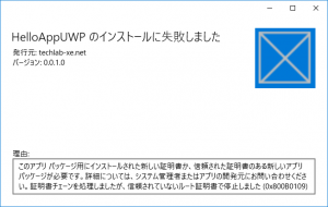 appx-install-helloappuwp-ng
