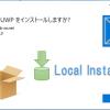 UWPアプリのローカルインストールについて