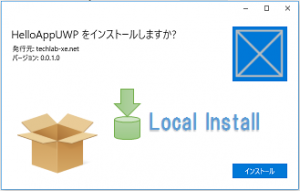 appx-install-helloappuwp-thumb