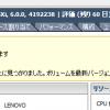 ESXi 6.0u2 更新のその後