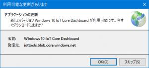 win10-iot-update-01