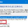 クライアント Hyper-V でも DirectX/OpenGL