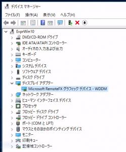 remotefx_1_devmgmt