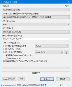 usb_install_disk-winserver2016
